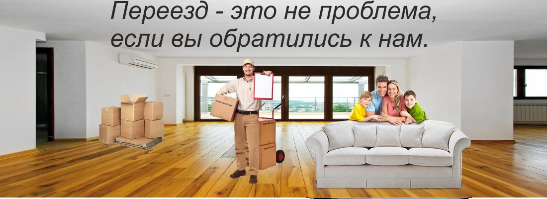 переезд ярославль