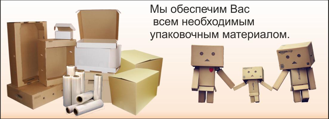 коробки для переезда Ярославль