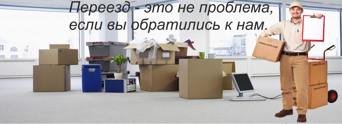 офисный переезд ярославль