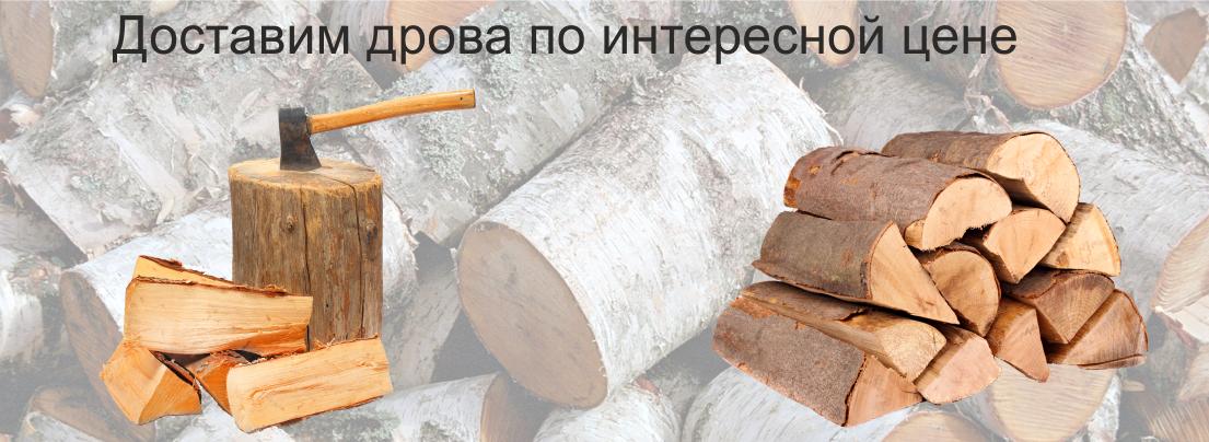 Дрова купить в Ярославле