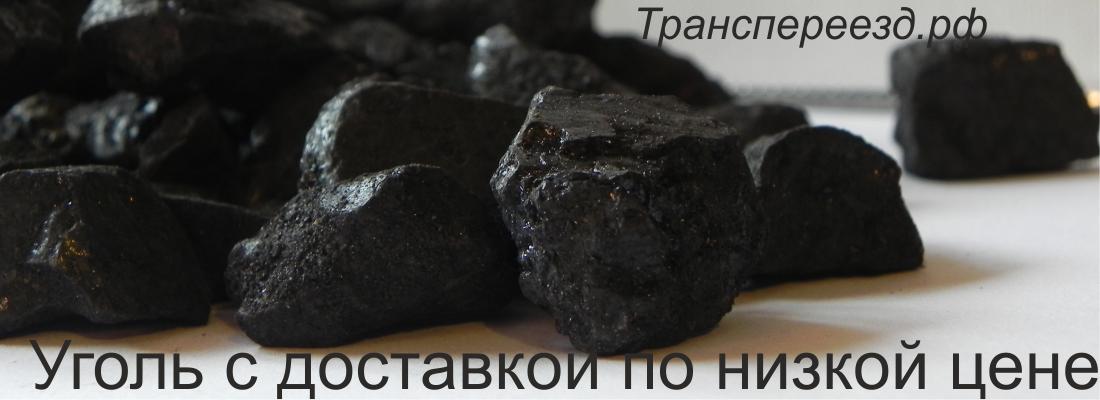 купить уголь в ярославле