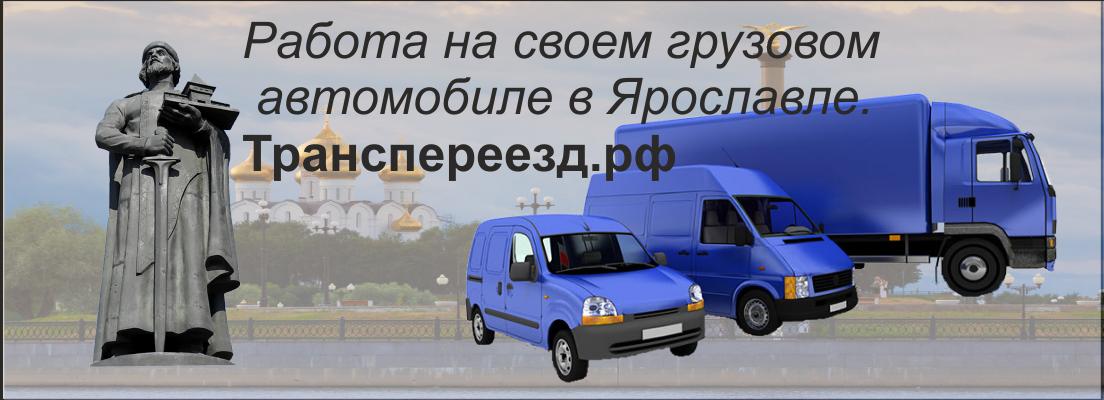 работа на своем грузовом автомобиле в ярославле