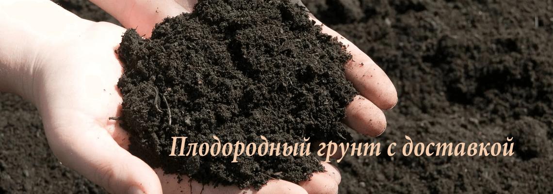 плодородный грунт Ярославль