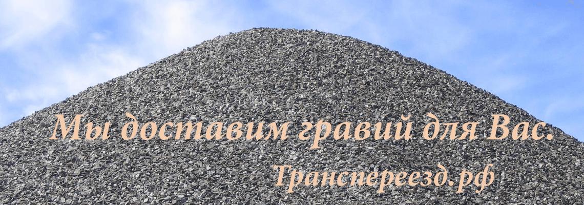 гравий Ярославль